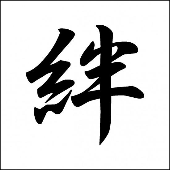Kizuna_logo